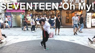 SEVENTEEN (세븐틴)-어쩌나 (Oh My!) Dance Cover(댄스커버)갓동민,황동민(goddongmin)