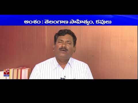 TSPSC - Police || Polity - Telangana Sahityam Kavulu Samskruthulu - P1 || Dr Krishna