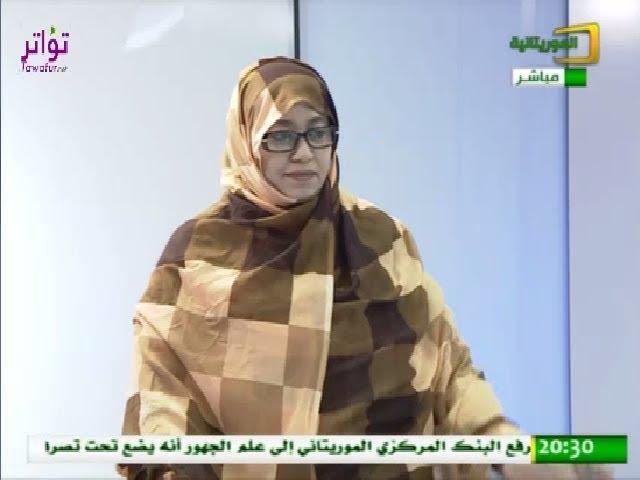 برنامج تحت الضوء مع الخبيرة في التغدية المنجية بنت أحمد - قناة الموريتانية