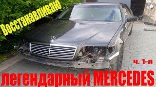 Восстановление легендарного авто MERCEDES S-class,W140. Часть № 1
