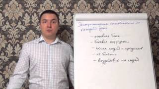 Экстрасенсорные способности на каждый день уроки по экстрасенсорике
