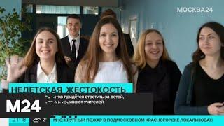 За оскорбление учителей хотят штрафовать родителей школьников - Москва 24