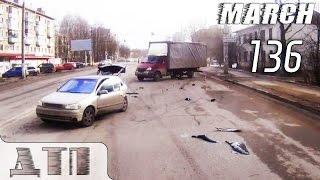 Подборка Аварий и ДТП от 17 03 2015 Март 2015 136 Car crash compilation March 2015