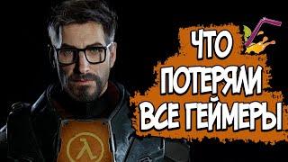 Слитый Сюжет Half Life 3 – Story Nerd