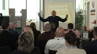 אסרטיביות הרצאה - איל חובב thumbnail