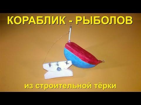 """Рыболовная снасть """"КОРАБЛИК-РЫБОЛОВ"""""""
