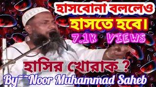 Nur Muhammad saheb(Khater Saheb)New6 August 2018