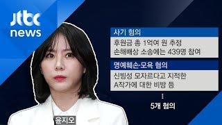 후원금 사기·명예훼손 등 5개 혐의…'적색수배' 윤지오, 해명은?