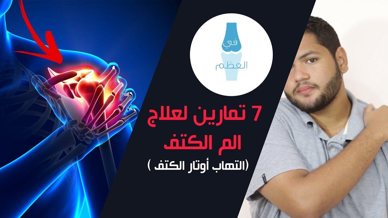 7 تمارين لعلاج الم الكتف | علاج الم الابهر  والتهاب أوتار الكتف - د. كريم علاء