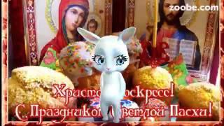 Зайка ZOOBE «С праздником светлой Пасхи»