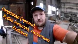 Сварозавр (промо)  Рубка металла, гильотина Рыбинск