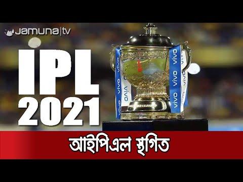 অনির্দিষ্টকালের জন্য স্থগিত আইপিএল | IPL Postpond