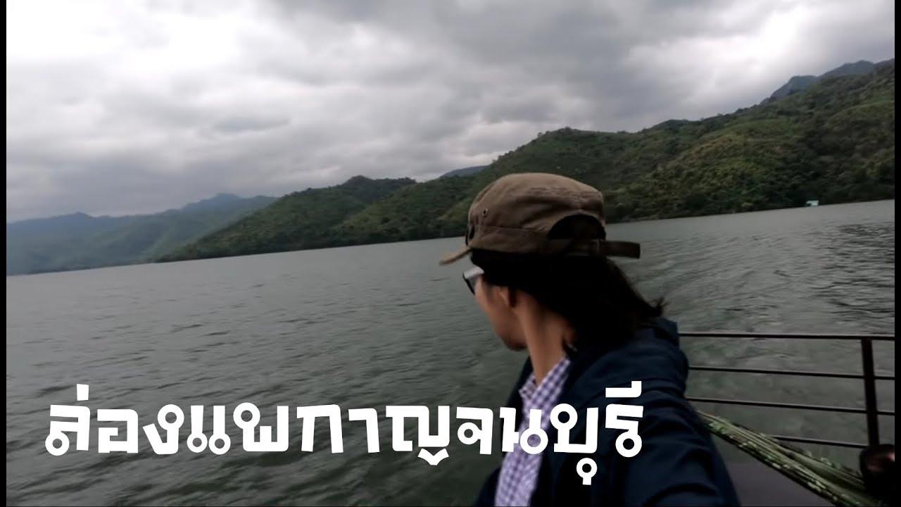 ล่องแพกาญจนบุรี ตกปลา