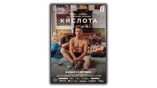 Кислота 2018 фильм