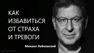 Как избавиться от страха и тревоги Михаил Лабковский