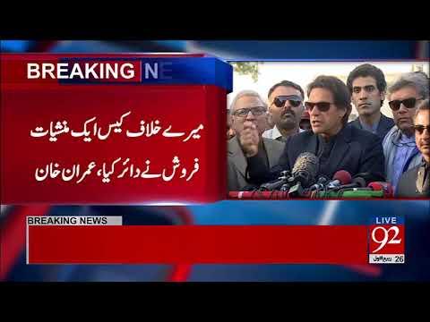 Karachi: Imran Khan's press conference after Court judgment - 15 December 2017 - 92NewsHDPlus