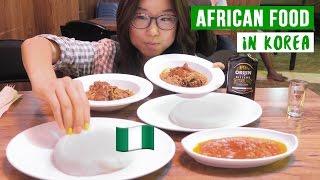 African Food in Korea (ft. Woojong Yi) ♦ Nigerian Cuisine in Seoul