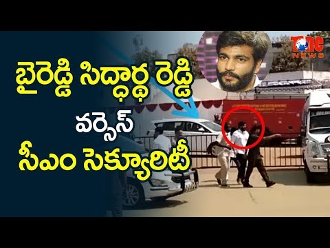 Byreddy Siddhartha Reddy vs CM Security!! | NewsOne Telugu