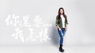 徐歌陽 -《你還要我怎樣》