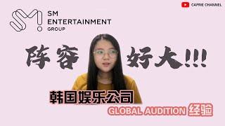 韩国SM Entertainment 的Global Audition 阵容好大!!!结果竟然是....?!