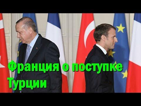 МИД Франции вызвал посла Турции из-за слов Эрдогана о Макроне