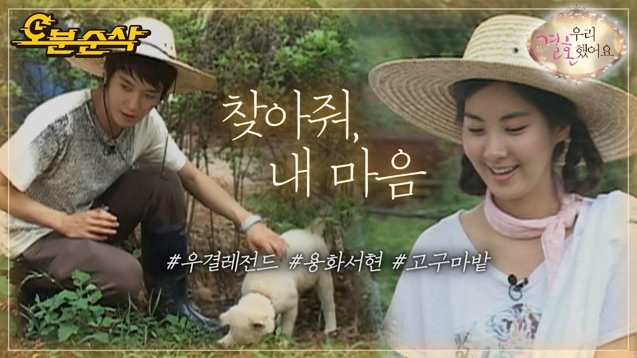 (ENG sub) 🎉용서 생일주간🎉 생일 문자 사건으로 순삭된 고구마에 아예 고구마밭을 선물한 요옹   YongHwa♥SeoHyun   우결⏱오분순삭 MBC101002방송