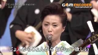 平成15年6月 じょんから女節  唄長山洋子 2コーラス 27年テレビ放送