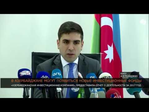 В Азербайджане могут появиться новые инвестиционные фонды