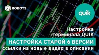 настройка терминала quik настройка основных окон(, 2015-08-05T19:21:47.000Z)