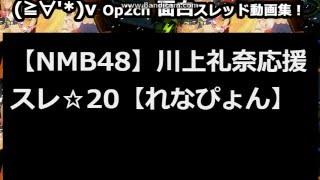 【NMB48】川上礼奈応援スレ☆20【れなぴょん】【2ch.sc】