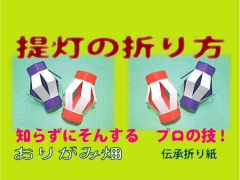 七夕飾り折り紙提灯の折り方 ... : 七夕 飾り 折り紙 ちょうちん : 七夕