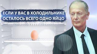 Михаил Задорнов -  Если у вас в холодильнике осталось всего одно яйцо