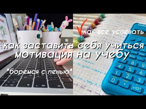 Как Заставить Себя Учиться *советы для школы* // Мотивация на Учебу