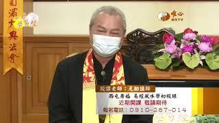 元助講師【一起學易經9】| WXTV唯心電視