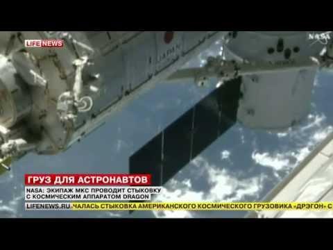 МКС проводит стыковку с аппаратом Dragon 17.04.15
