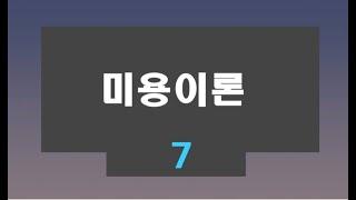 금쌤미용이론(8-7) - 미용사필기 기출문제 - 금정미…