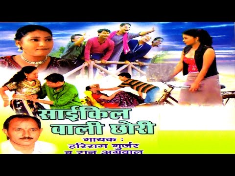 Dehati Rasiya || Saikal Wali Chhori || साइकल वाली छोरी || Hari Ram Gujjar || Ranu Agarwal