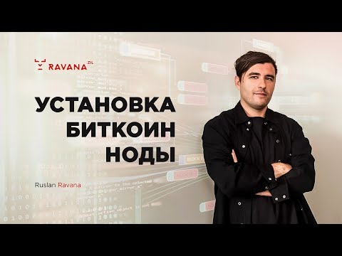 Установка Биткоин Ноды!Введение в BTC!Ravana By Крапивин Руслан