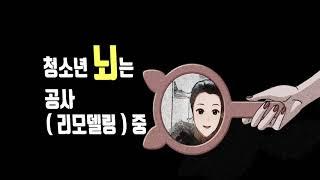감정코칭1-1 최성애조벽교수님의 청소년감정코칭. 청소년…