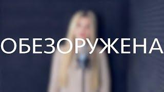 Полина Гагарина - Обезоружена (Кавер/Cover)