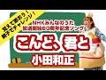 「こんど、君と/小田和正」を歌ってみた! NHKみんなのうた 60周年記念ソング(2021年4月〜オンエアー中)親子でチャレンジ!難易度★★★★/女性キー5つ上げ【あさりちゃんといっしょ015】