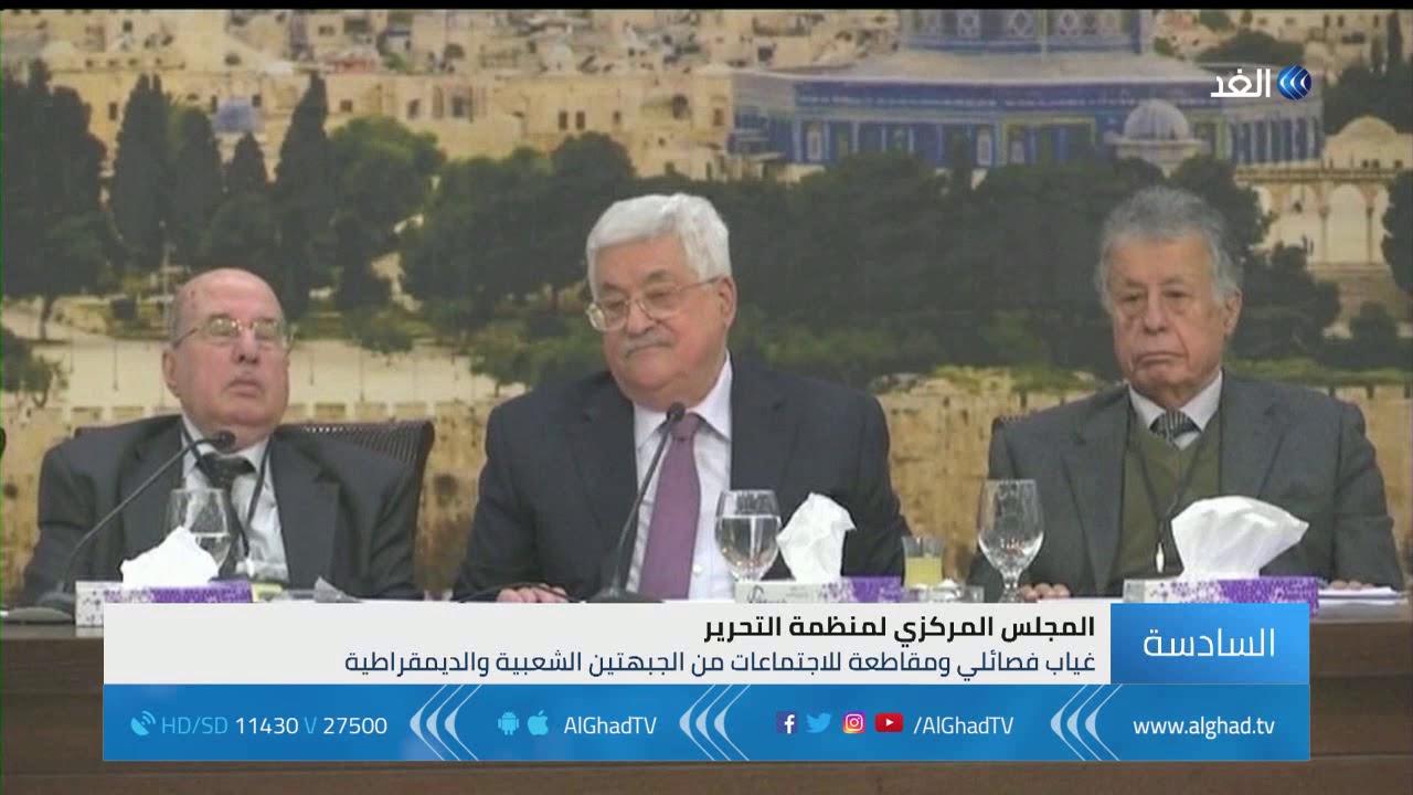 تقرير | المركزي الفلسطيني يعقد دورته الـ30 وسط غياب فصائلي