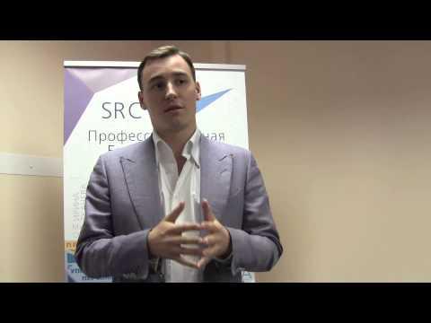 Бизнес-школа SRC. Антон Баринов, ООО «Ренессанс Капитал – Финансовый Консультант» - отзыв