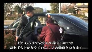 ヨシエヒロ有限会社 タクシー求人動画