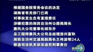 """[中国之音]News of China 沱江大桥""""8·13""""重大坍塌事故责任人受到严肃处理"""