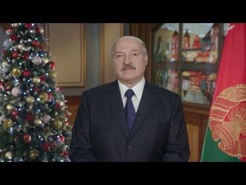 Поздравление Александра Лукашенко с Новым годом-2019. Новогоднее обращение Президента - Смотри ютуб