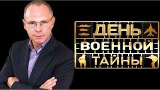 Игорь Прокопенко. Военная тайна. Часть 2 12 09 2015