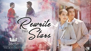 "Video Nadech & Yaya - ลิขิตรัก The Crown Princess MV ""Rewrite the Stars"" download MP3, 3GP, MP4, WEBM, AVI, FLV Agustus 2018"