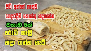 godamba-roti-recipe-for-koththu-roti