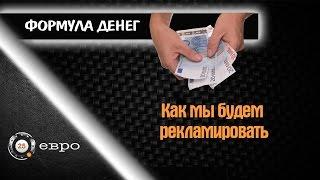 Урок 7-1. Реклама курса. Вводное видео